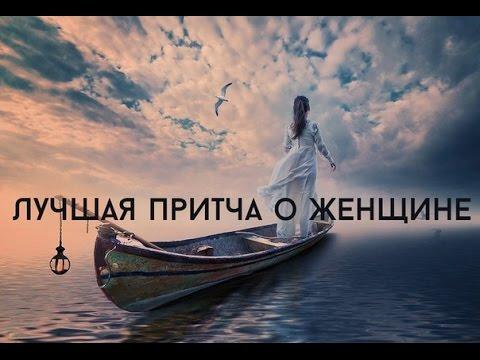 Притча о Женщине! Помните о своих достоинствах!