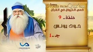 قصص الحيوان في القرآن | الحلقة 9 | حوت يونس - ج 1 | Animal Stories from Qur'an