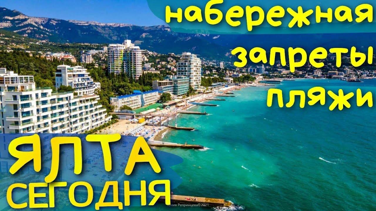 Крым. ЯЛТА сегодня 2021. В ОБХОД НА ПЛЯЖ. Где купаться ОТДЫХАЮЩИХ НЕ ПУГАЕТ ГРЯЗНОЕ МОРЕ и ЗАПРЕТЫ