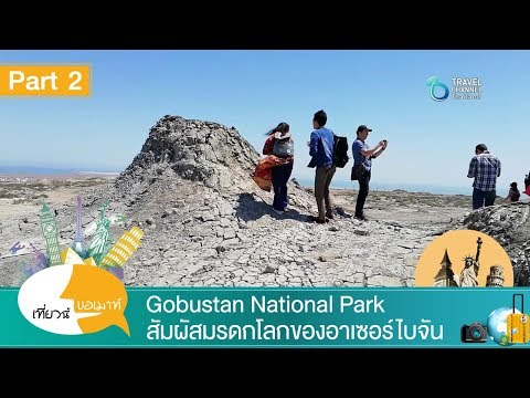 เที่ยวนี้ขอเมาท์ ตอน Gobustan National Park สัมผัสมรดกโลกของอาเซอร์ไบจัน Ep 2