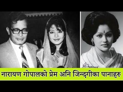 स्वर.सम्राट नारायण गोपालको प्रेम अनि जिन्दगीको पानाहरु ! Love Story Of Narayan Gopal And Biography