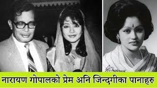 स्वर.सम्राट नारायण गोपालको प्रेम अनि जिन्दगीका पानाहरु ! Love Story And  Biography Of Narayan Gopal