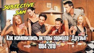 Как изменились актеры сериала Друзья. 1994-2019