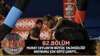 Murat Ceylan'ın büyük talihsizliği! Boynunu çok kötü çarptı... | 82. Bölüm | Survivor 2018 Video