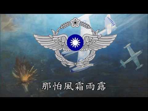 """中華民國軍歌「空軍軍歌」Republic of China Military Song""""Song of the Air Force"""""""