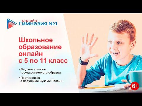 Онлайн гимназия №1 с 5 по 11 класс