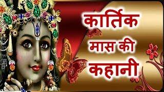 श्री कृष्ण बुढ़िया की खिचड़ी | हनुमान बुढ़िया का लड्डू | बूढा धोती हीरे मोती | सास बहु की कहानियाँ