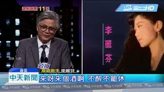 20181113中天新聞 唱歌還狂推「蜂蜜檸檬」! 網友KUSO「吳洋」成新網紅