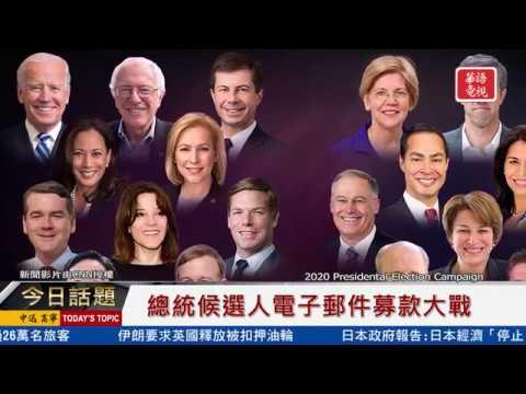 總統候選人電子郵件募款大戰
