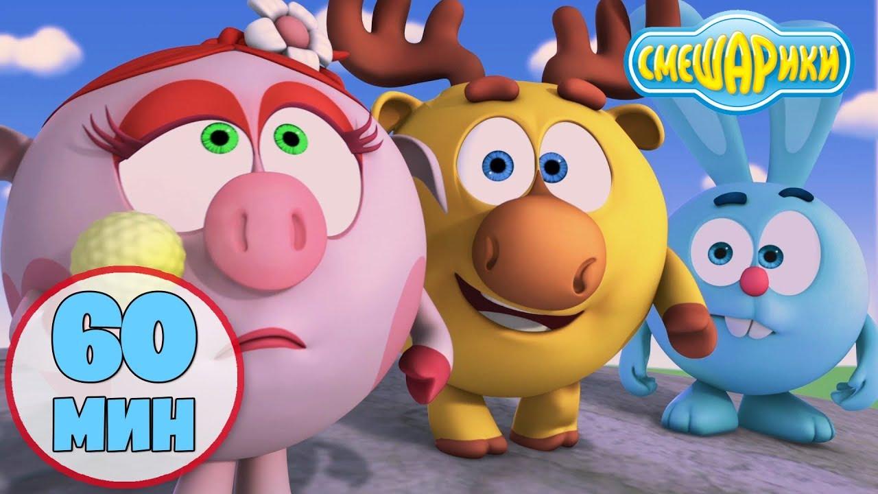 Смешарики 3D Новые приключения | Час вместе с любимыми героями! Часть 3 - Лучшие серии