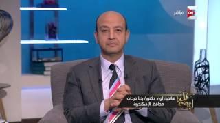 محافظ الأسكندرية لـ كل يوم: سيتم التنسيق مع كلية الزراعة لتكريم الراحل محمود عبد العزيزتكريما لائقا