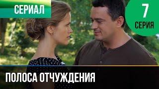 ▶️ Полоса отчуждения 7 серия - Мелодрама | Фильмы и сериалы - Русские мелодрамы