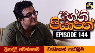 Agni Piyapath Episode 144 || අග්නි පියාපත්  ||  01st March 2021 Thumbnail