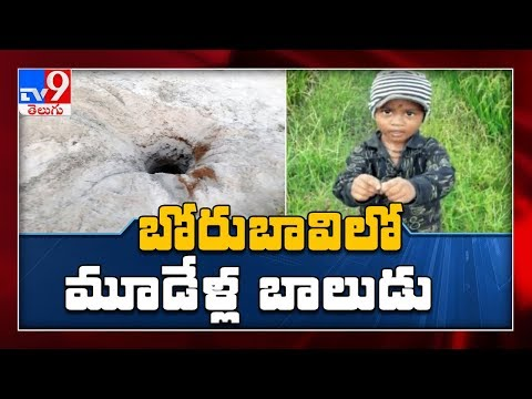 Three-year-old boy falls into newly dug borewell in Telangana, rescue operations on - TV9