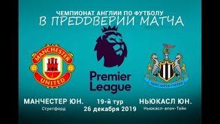 Манчестер Юнайтед Ньюкасл Юнайтед Англия Премьер Лига 26 12 19