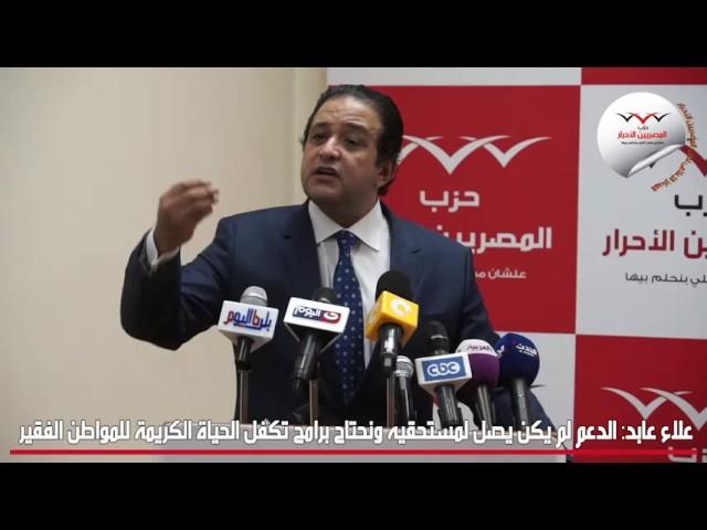 علاء عابد: الدعم لم يكن يصل لمستحقيه ونحتاج برامج تكفل الحياة الكريمة للمواطن الفقير