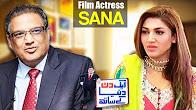 Actress Sana - Aik Din Dunya Ke Sath - 2 July 2017 - Dunya News