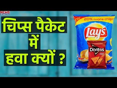 क्या आप जानते हैं Chips के Packet में कौन सी हवा और क्यों भरी जाती है