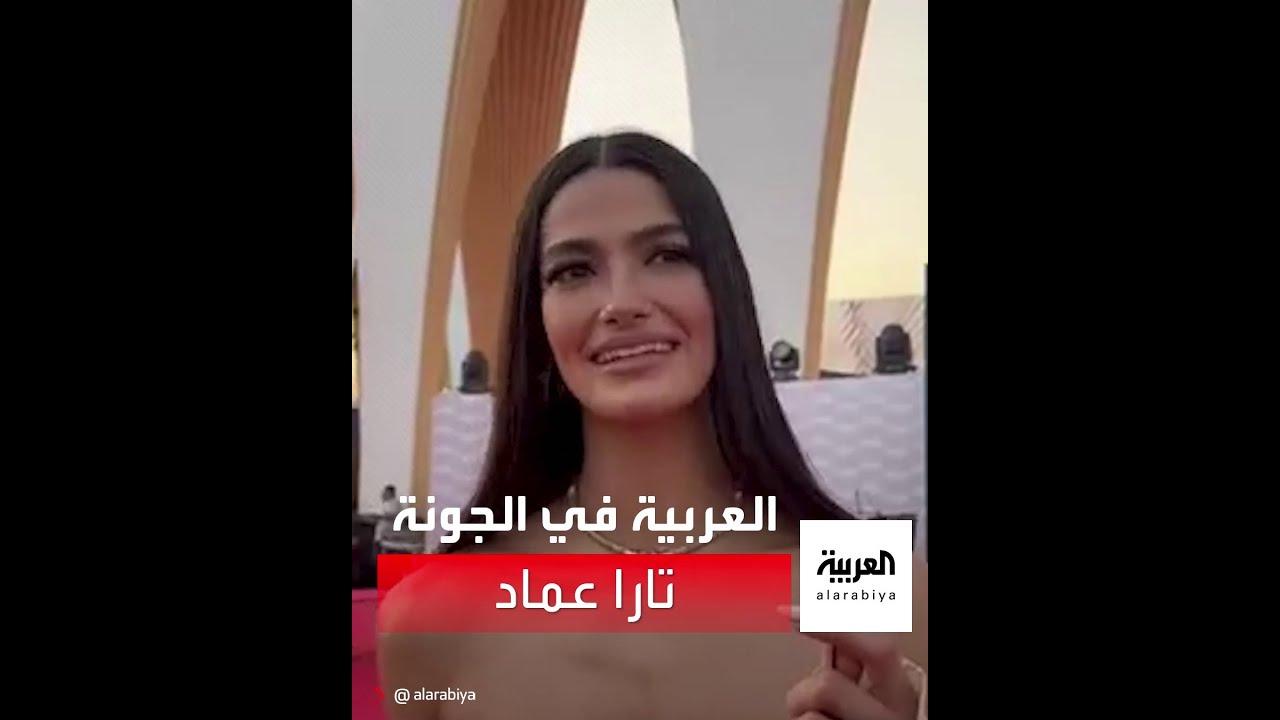 العربية في الجونة تلتقي تارا عماد