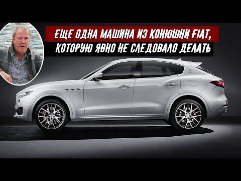 Джереми Кларксон Обзор Maserati Levante (2018) - Такси с Отстойными Часами