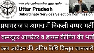 Up new job update in allahabad and agra fill your form now