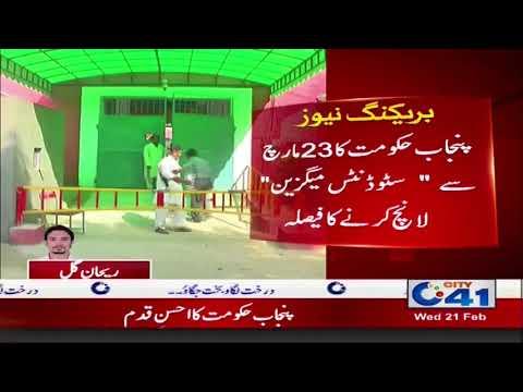 """پنجاب حکومت کا 23 مارچ سے """" سٹوڈنٹس میگزین """" لانچ کرنے کا فیصلہ"""
