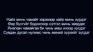 Munhiin Rap - Hairiin ezen (Хайрийн эзэн) [Lyrics]