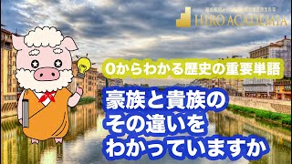 豪族と貴族のその違いとは[0からわかる歴史の重要単語] 早慶専門塾 HIRO ACADEMIA