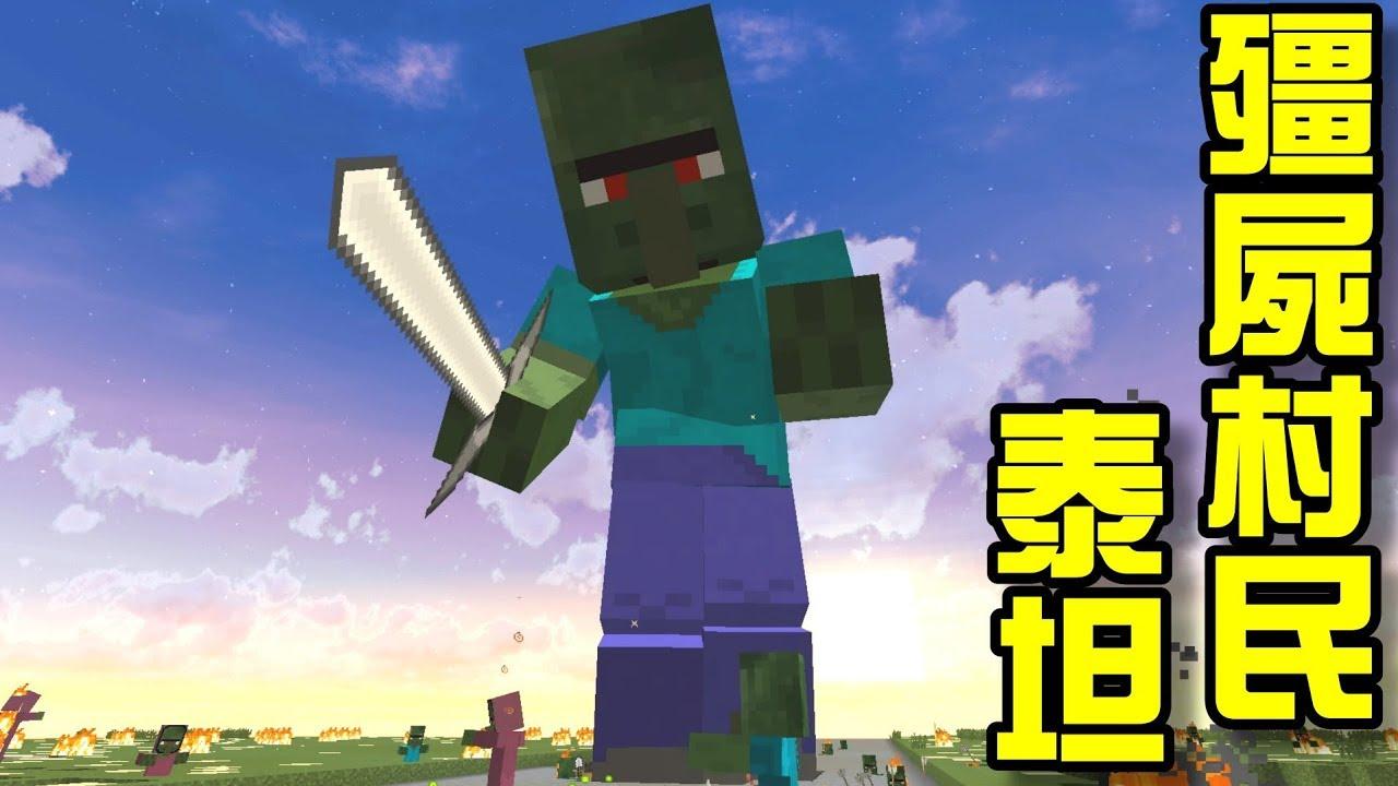 Minecraft 創世神 挑戰殭屍村民泰坦!泰坦模組噩夢模式!1.7.10【至尊星】 - YouTube