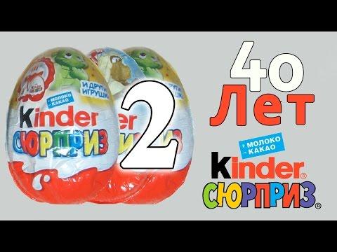 Kinder Сюрприз [40 лет Киндеру] #2 Юбилейная серия