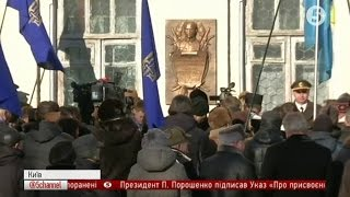 Відкриття пам'ятної дошки полковнику армії УНР – Євгену Коновальцю