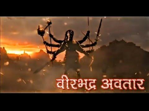 Download वीरभद्र अवतार ∆ Veer bhadra Avatar By devon ke dev mahadev ∆mahashivratri whatsapp status 2021∆shiv∆