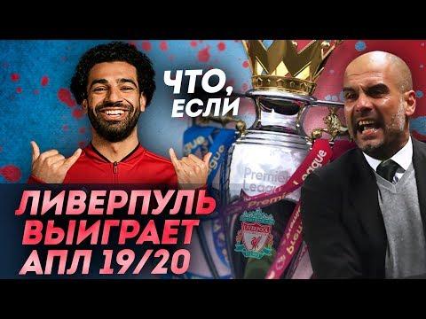 Что будет, если Ливерпуль выиграет АПЛ 2019-2020