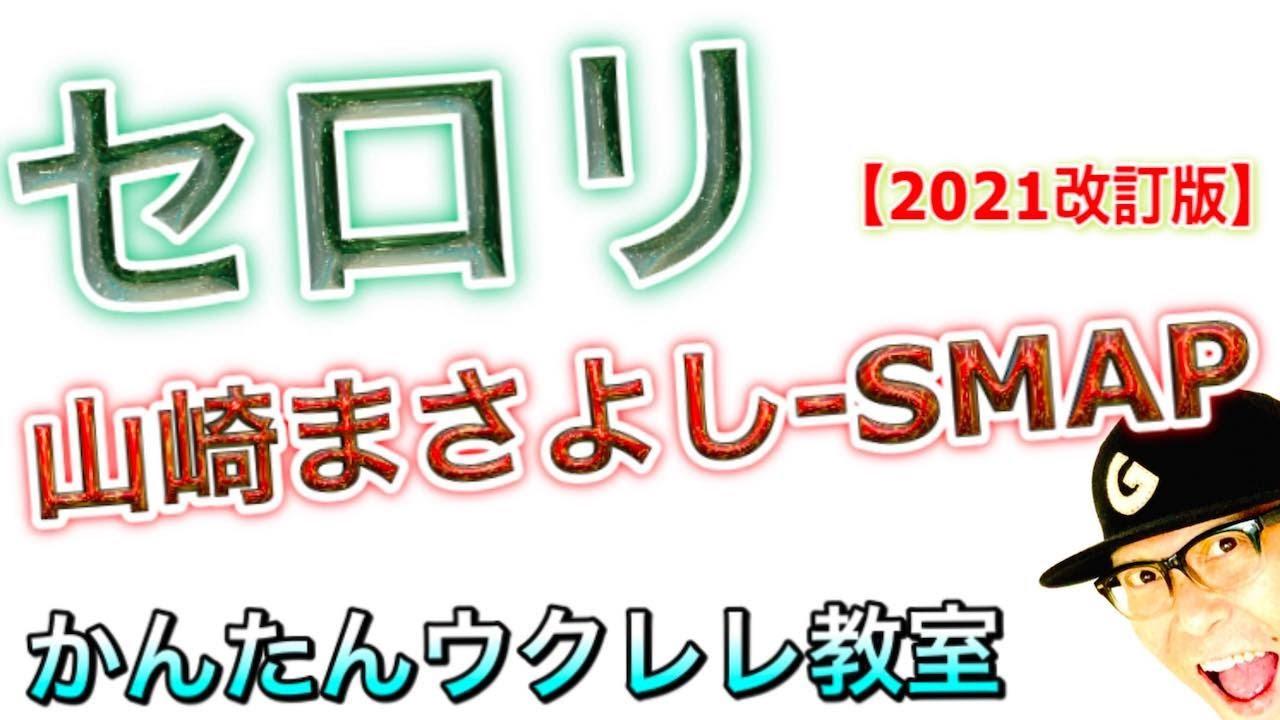 【2021年改訂版】セロリ / 山崎まさよし - SMAP《ウクレレ 超かんたん版 コード&レッスン付》 #GAZZLELE