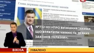 видео Янукович підписав закон про біометричні паспорти