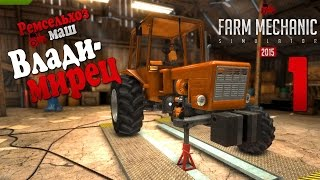 Владимирец - ч1 Farm Mechanic Simulator 2015