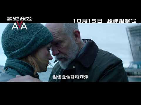 頭號殺姬Ava (Onyx版) (Ava)電影預告