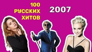 100 русских хитов 2007 года