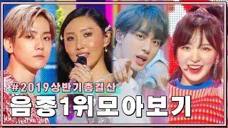 음악중심 1위 무대 모아보기 #2019_상반기_요약 | Show! Music Core No.1 Stage Compilation