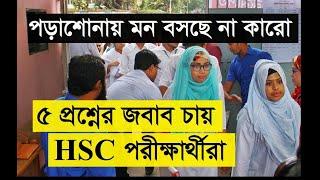 ৫ প্রশ্নের জবাব চায় HSC পরীক্ষার্থীরা HSC Exam News Updated