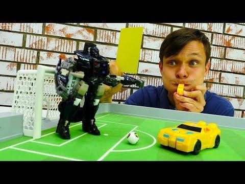 Видео #Трансформеры ⚽ ФУТБОЛ Супер Матч: #Автоботы vs Десептиконы Игры для мальчиков видео #игрушки