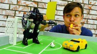 Автоботы и Десептиконы играют в футбол. Супер матч Трансформеров.