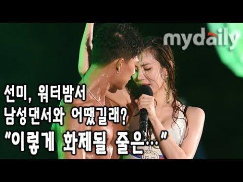 """선미(SUNMI), 워터밤(WATERBOMB 2018)서 남성 댄서와 어땠길래? """"화제될 줄 몰랐다"""" [MD동영상]"""
