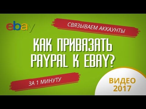 Как связать ebay с paypal