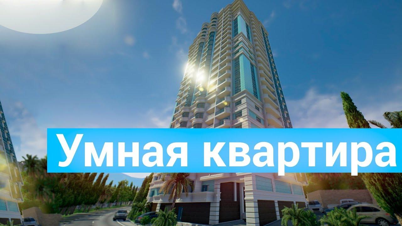 Умная квартира в Сочи