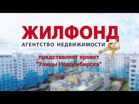 Новосибирск Чистая Слобода Продажа квартир Агентство недвижимости Жилфонд