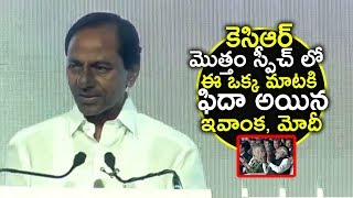 CM KCR Shocks Ivanka Trump and PM Modi With his Speech | Global Entrepreneurship Summit 2017