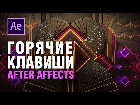 Топ 21 горячие клавиши After Affects