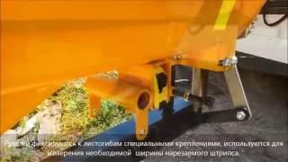 Листогиб Sorex ZGR-2360 (Польша) Видео(Комплектация листогибочного станка видео. У нас Вы сможете купить листогиб в полной комплектации. Широкий..., 2014-06-26T15:47:15.000Z)