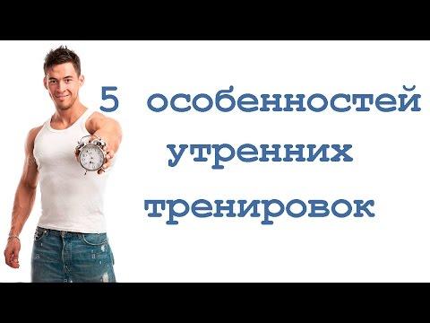 5 особенностей утренних тренировок